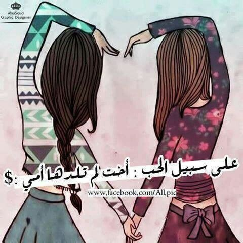 Pin By سمر العرب On منوعات I Love My Friends Cool Words Photo Quotes