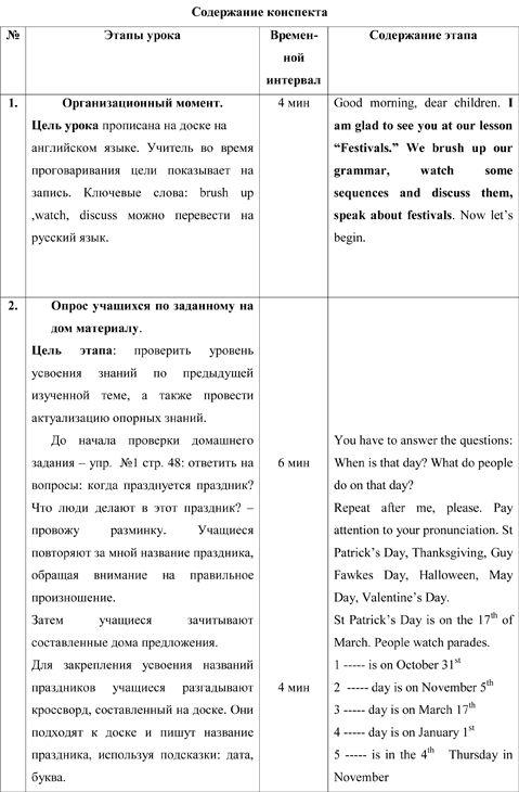 Гдз по русскому старшие классы греков
