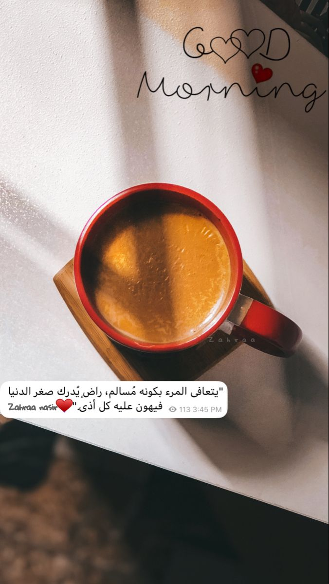 Pin By Mnoore Mnoore On Doaa دعاء Iphone Wallpaper Quotes Love Good Morning Messages Mixed Feelings Quotes
