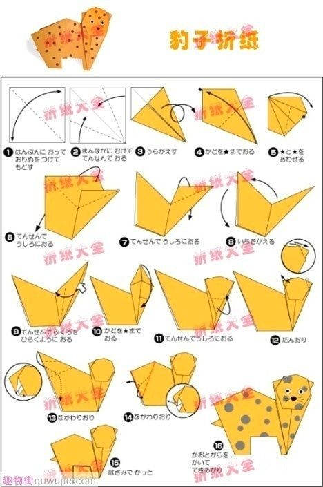Group Of Origami Leopard Folding Instructions
