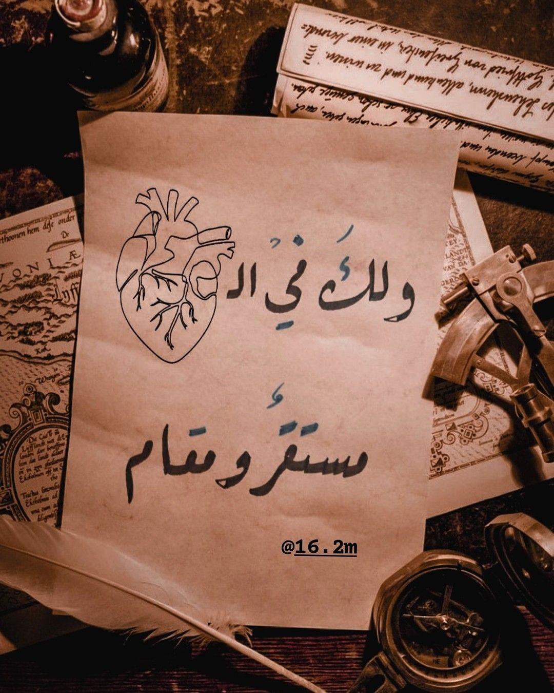 و لك في القلب مستقر و مقام Love Smile Quotes Quran Quotes Love Artist Quotes