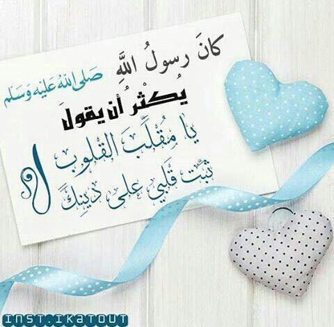 يا مقلب القلوب ثبت قلبي على دينك Islam For Kids Psoriasis Islamic Quotes Quran