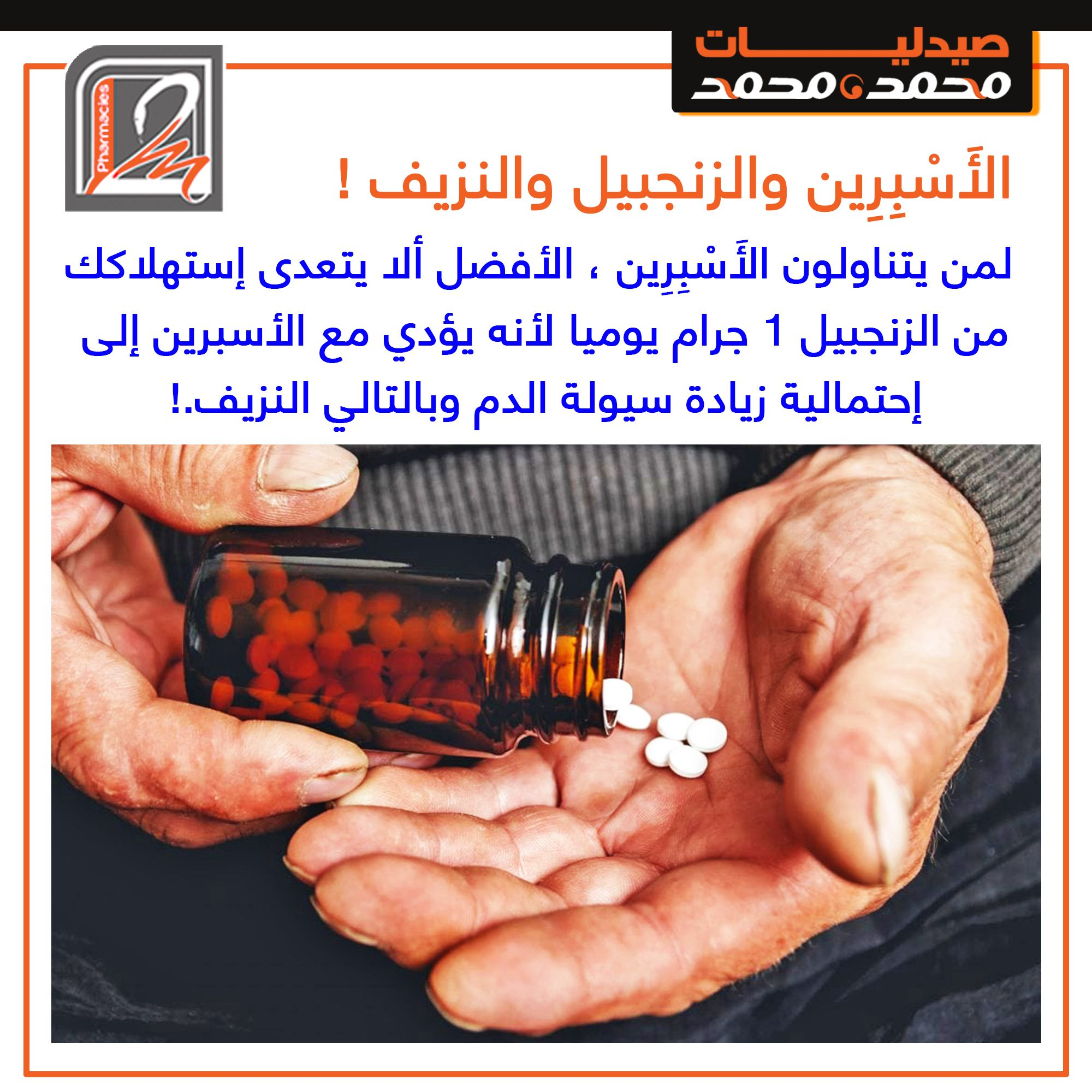 Pin By Mohmmed Mohmmed Pharmacies On Public العام