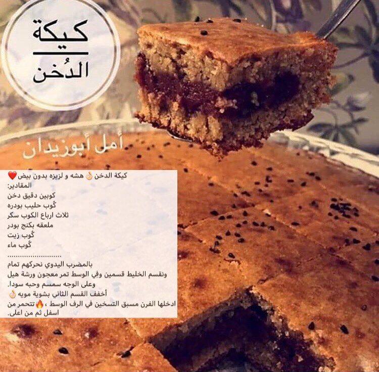 كيكة الدخن Desserts Food Cake Cookies