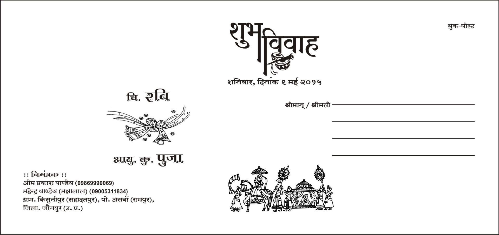 hindi card samples wordings in 2020  marriage cards