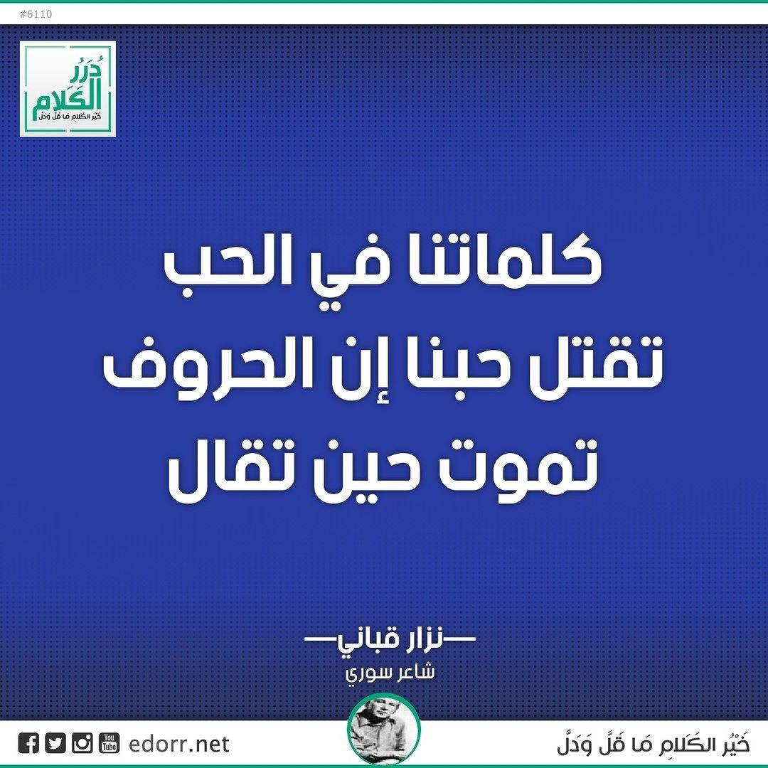 كلماتنا في الحب تقتل حبنا إن الحروف تموت حين تقال نزار قباني شاعر سوري درر الكلام درر Instagram Posts Instagram Post