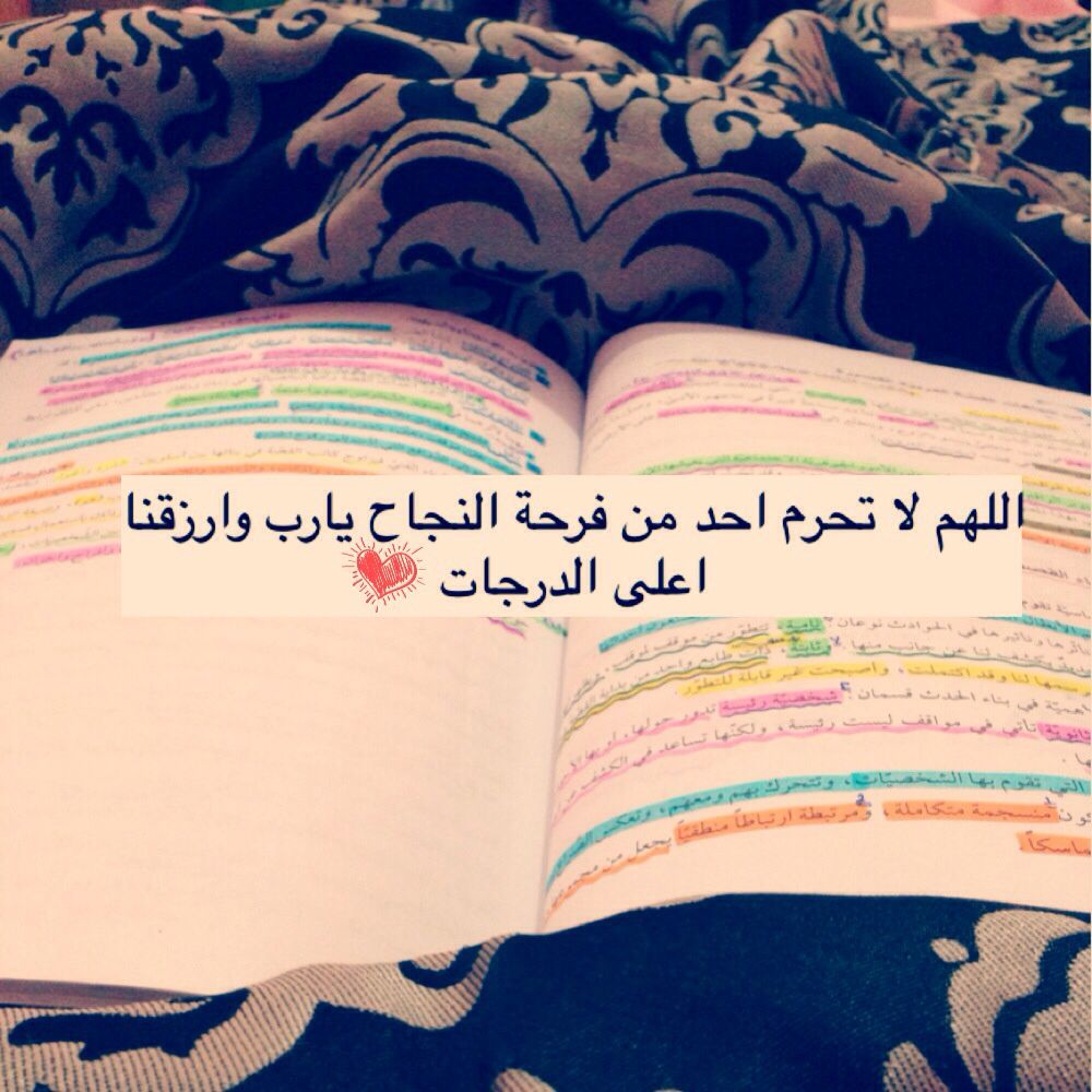 اميين يارب ازرقنا فرحا بنجاحنا يجعلنا نخر إليك ساجدين Postive Words Funny Arabic Quotes Study Motivation Quotes