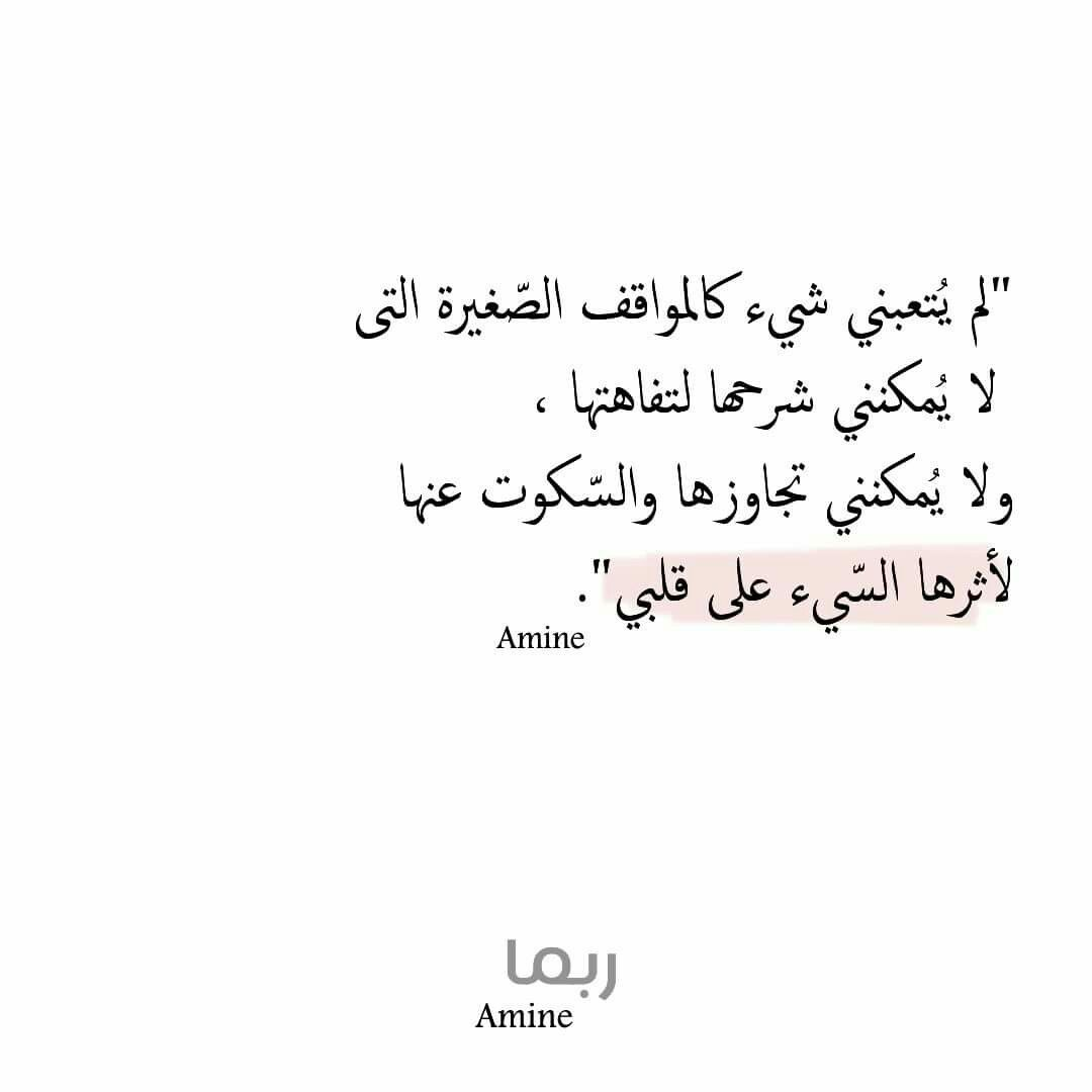 Pin By أسماء عباد On Quotes Words Quotes Quotations Funnny Quotes