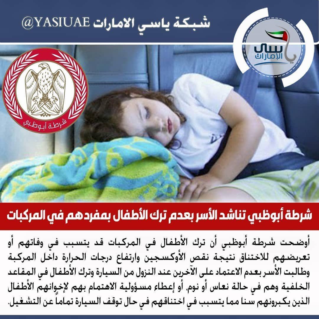 Adpolicehq شرطة أبوظبي تناشد الأسر حماية الأطفال وعدم تركهم بمفردهم في المركبات Www Yasiuae Net