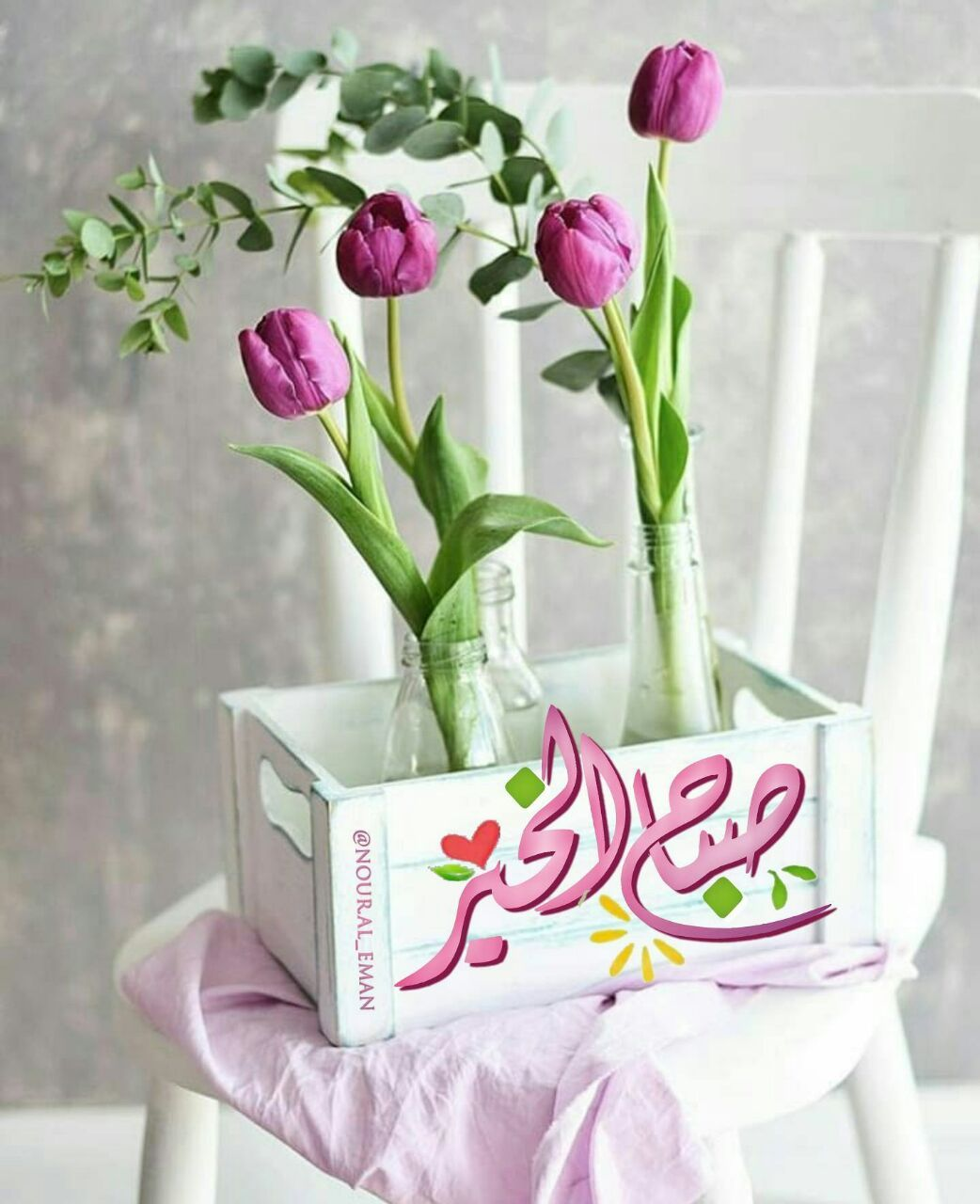 Pin By Rasha A Hamid On صباح الخير Good Morning Good Morning Morning Images Beautiful Morning
