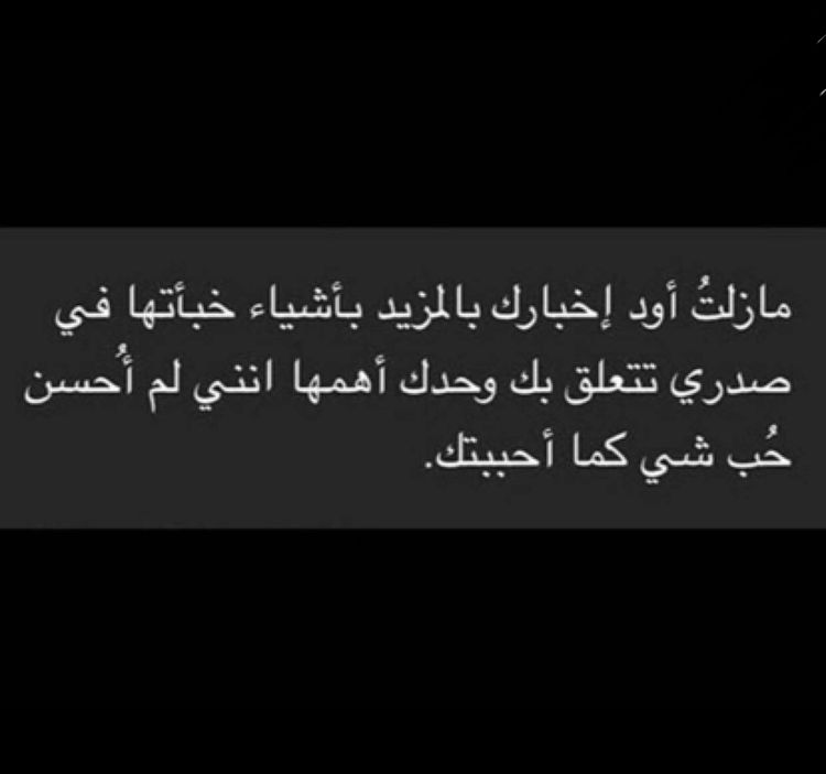 8 22 Arabic Love Quotes Quotations Love Words