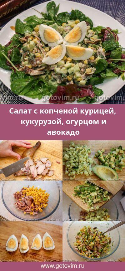 Салат с копченой курицей, кукурузой, огурцом и авокадо ...