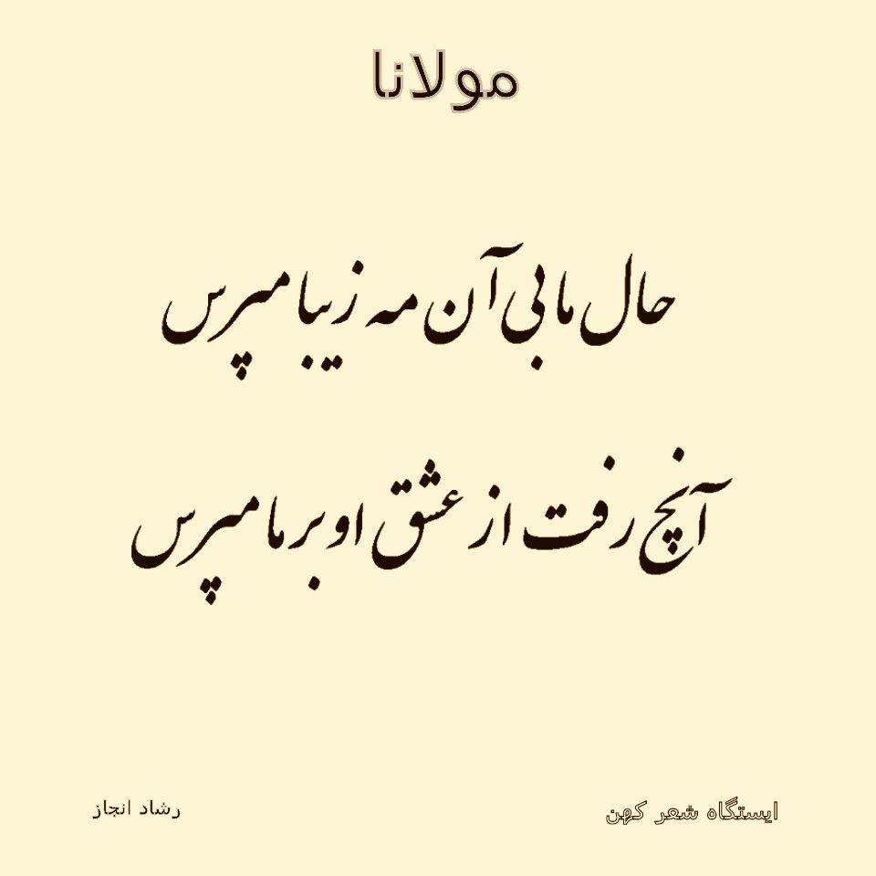 مولانا Persian Quotes Cool Words Farsi Quotes