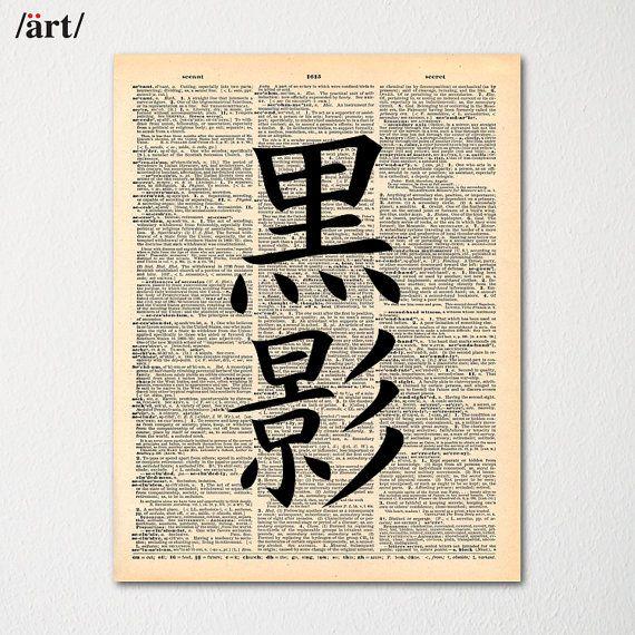 Kanji Dark Shadow Symbol Japanese Writing On Dictionary Page