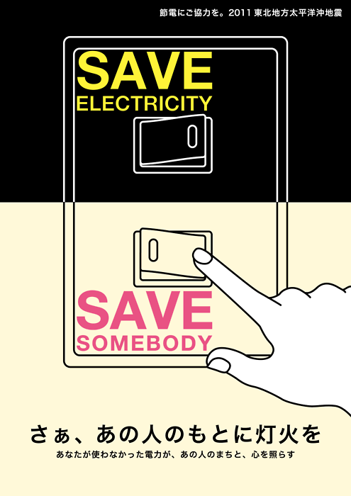 Japanese Electricity Saving Poster