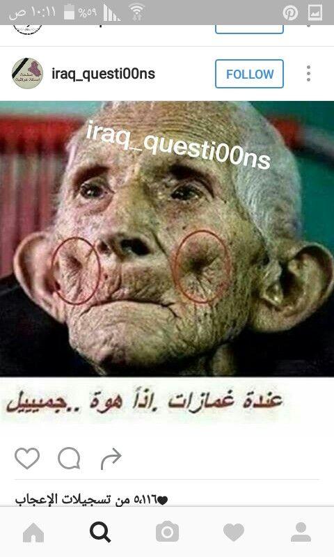 Pin By Sandoo Sando On تحشيش Jokes Pandora Screenshot Iraq