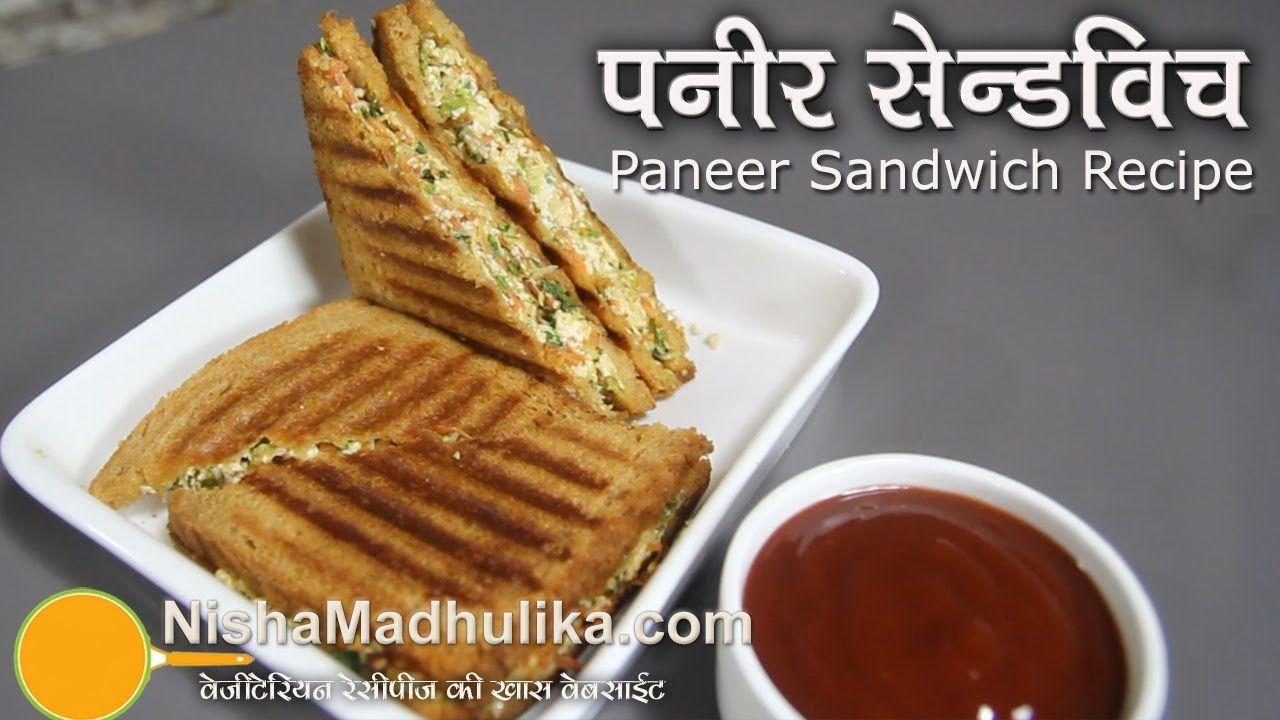 Paneer sandwich recipe nisha madhulikas recipes pinterest recipes forumfinder Choice Image