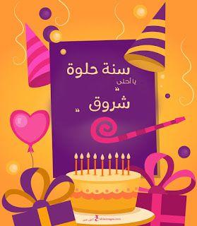 بطاقات عيد ميلاد بالاسماء 2020 تهنئة عيد ميلاد سعيد مع اسمك Happy Birthday Wishes Cards Baby Birthday Invitation Card Birthday Wishes Cards