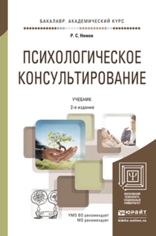 Книги психологические тесты скачать бесплатно