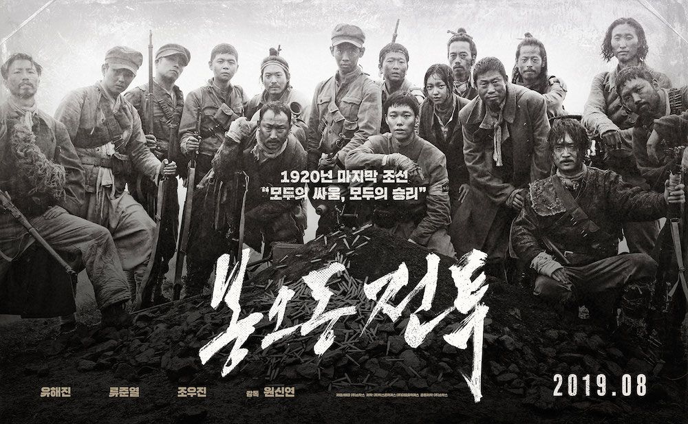 'The Battle: Roar to Victory' passes 3 million admissions