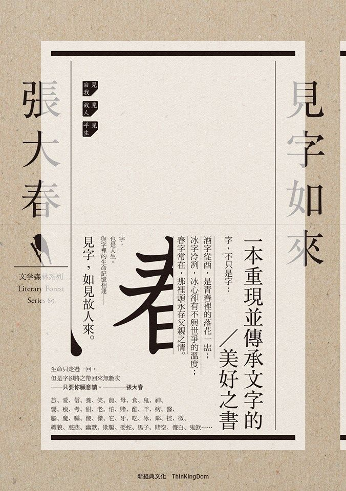 Chenjingliang-des! Gn -  Yunnica Poster - #Chenjingliangdes #Gn #chinesetypography