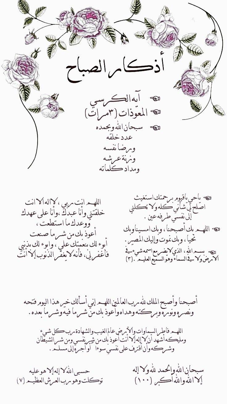 أذكار الصباح Quran Quotes Love Floral Wallpaper Phone Islam Facts