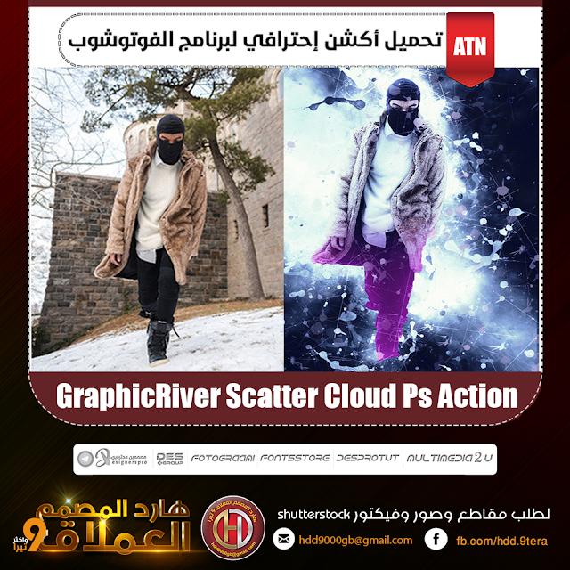 نقدم لكم تحميل أكشن إحترافي للفوتوشوب Scatter Cloud Ps Action أكشن سحابي رائع لبرنامج الفوتوشوب لوضع لمسة فنية على عملك سواء مونتاج أو Photoshop Clouds Poster