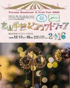 富山市民プラザで17日18日に富山手芸クラフトフェア2016があります  今年で13回目を迎えました富山手芸クラフトフェア2016 手芸や木工陶芸皮革ガラス織り染めなどクラフトをテーマにした作品が盛りだくさん  県内外の作家さんによるオリジナル作品の展示販売会で楽しみましょう  富山手芸クラフトフェア http://ift.tt/2glOCe6  tags[富山県]