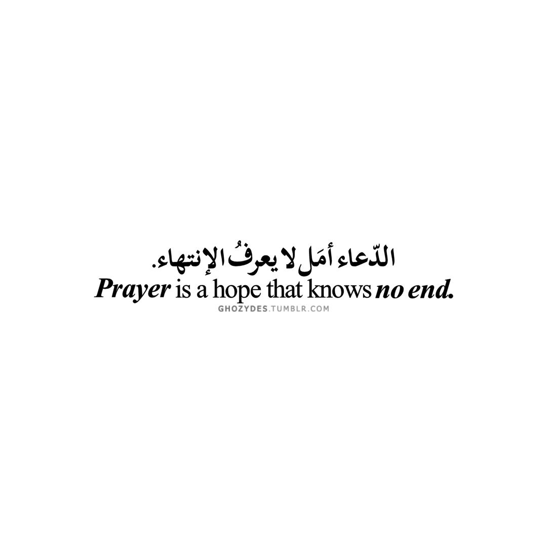 Life Quotes In Arabic With English Translation Prayer Is A Hope That Knows No End الدعاء أمل لا يعرف الانتهاء