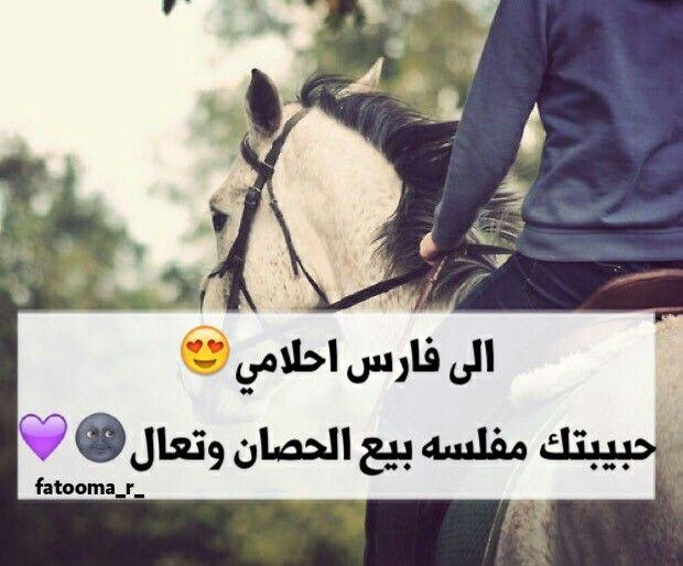 العيد قرب ضحي بالحصااااااان وتعال هههههه Jokes Quotes Jokes Funny