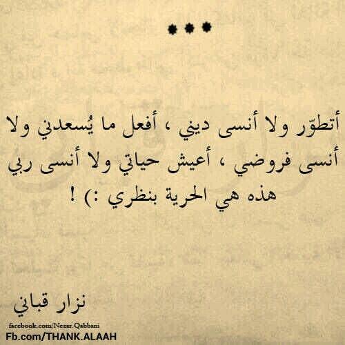 نزار قباني New Beginning Quotes Artist Quotes Lovely Quote