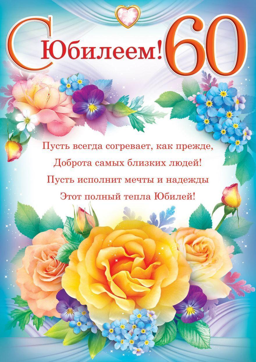С Юбилеем 60 лет   Открытки, Картинки, С днем рождения