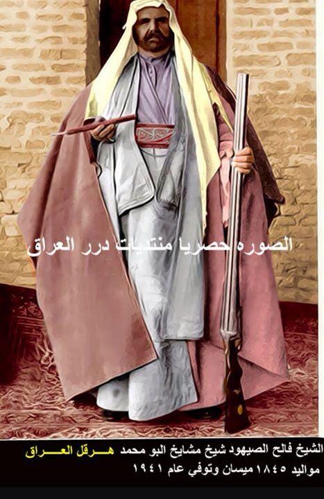 الشبخ فالح الصيهود شيخ مشايخ البو محمد هرقل العراق مواليد 1845 وتوفي عام 1841 Baghdad Iraq Iraqi