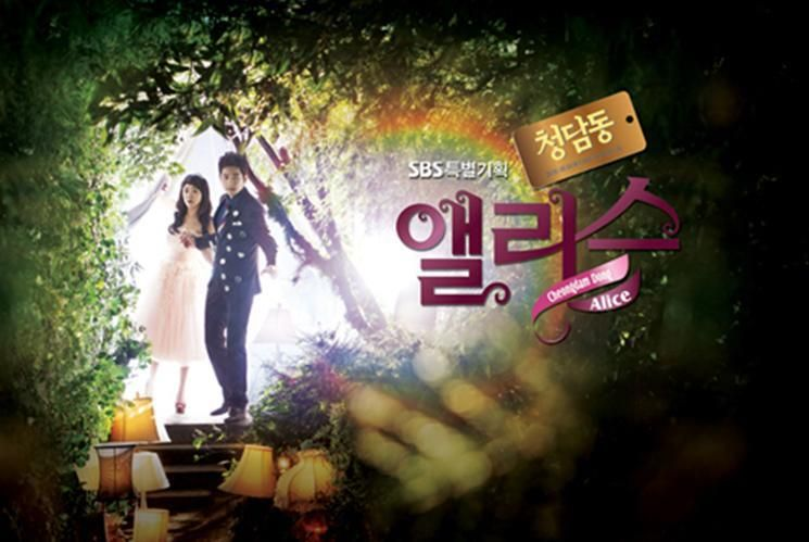 Cheongdamdong Alice Korean drama, Drama korea, Drama