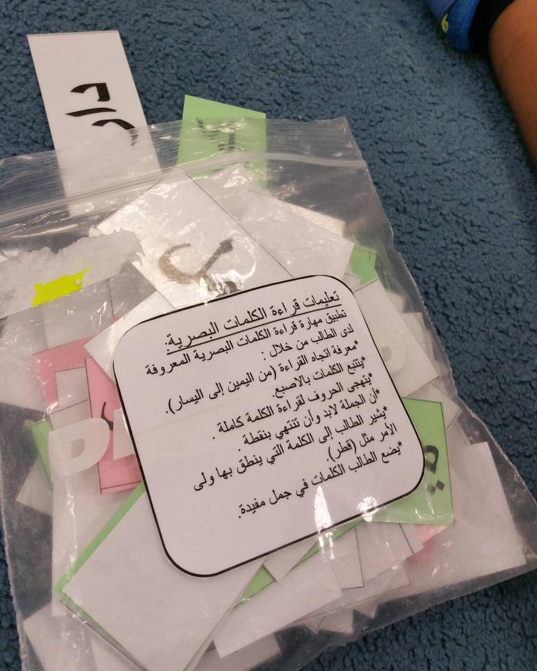 جميلة الشمري On Instagram تعليمات قراءة الكلمات البصرية لطلاب التمهيدي تم إضافة نقطة جديدة لأن المستوى Learning Arabic Learn Arabic Language Teach Arabic