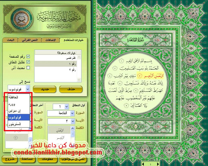 كن داعيا للخير كيفية تصميم مخطوطات القرآن الكريم Quraan Fonts Bullet Journal