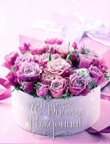 Картинки с цветами ко дню рождения женщине