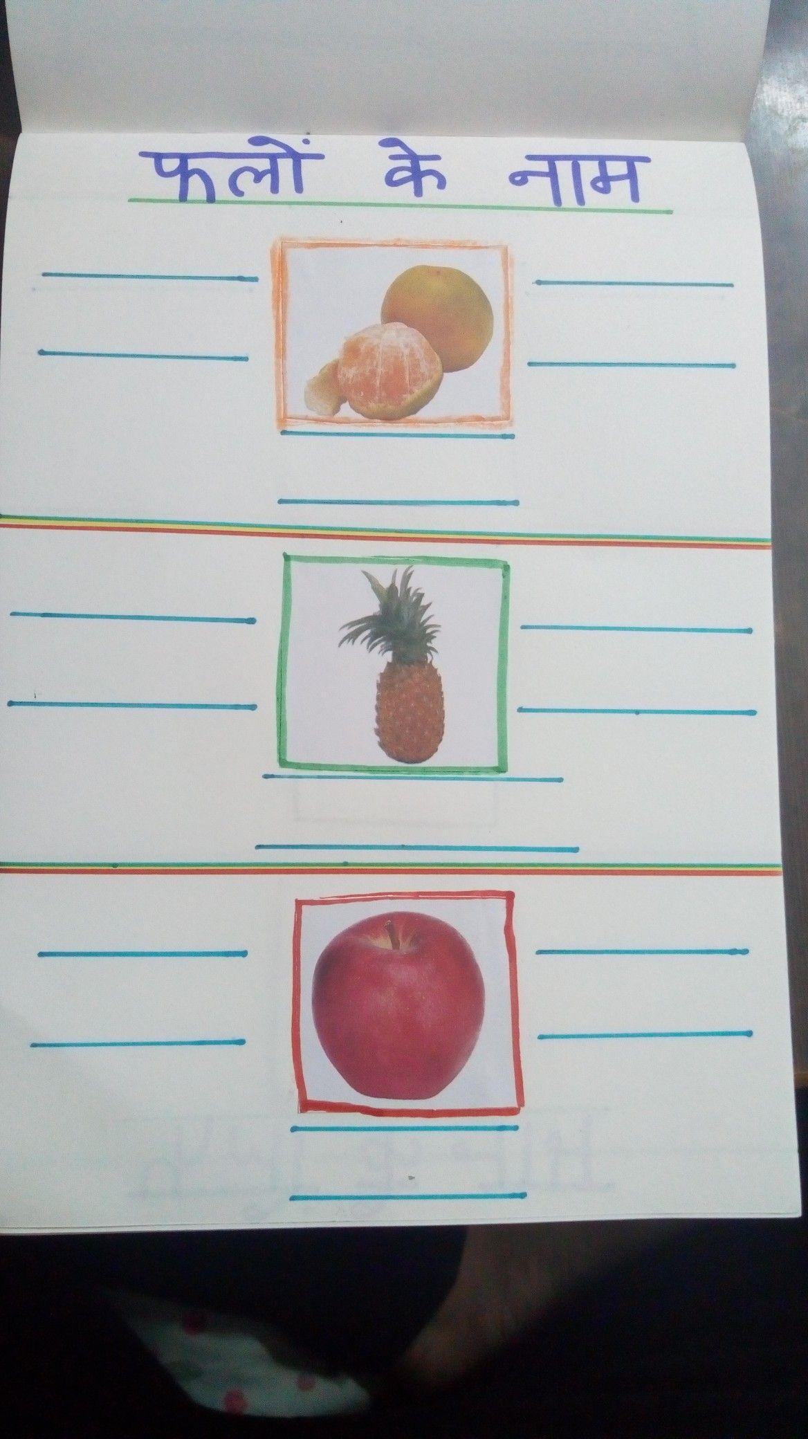 Pin By Jaya Dua Bajaj On Hindi Hindi Worksheets Hindi Worksheets [ 2080 x 1168 Pixel ]
