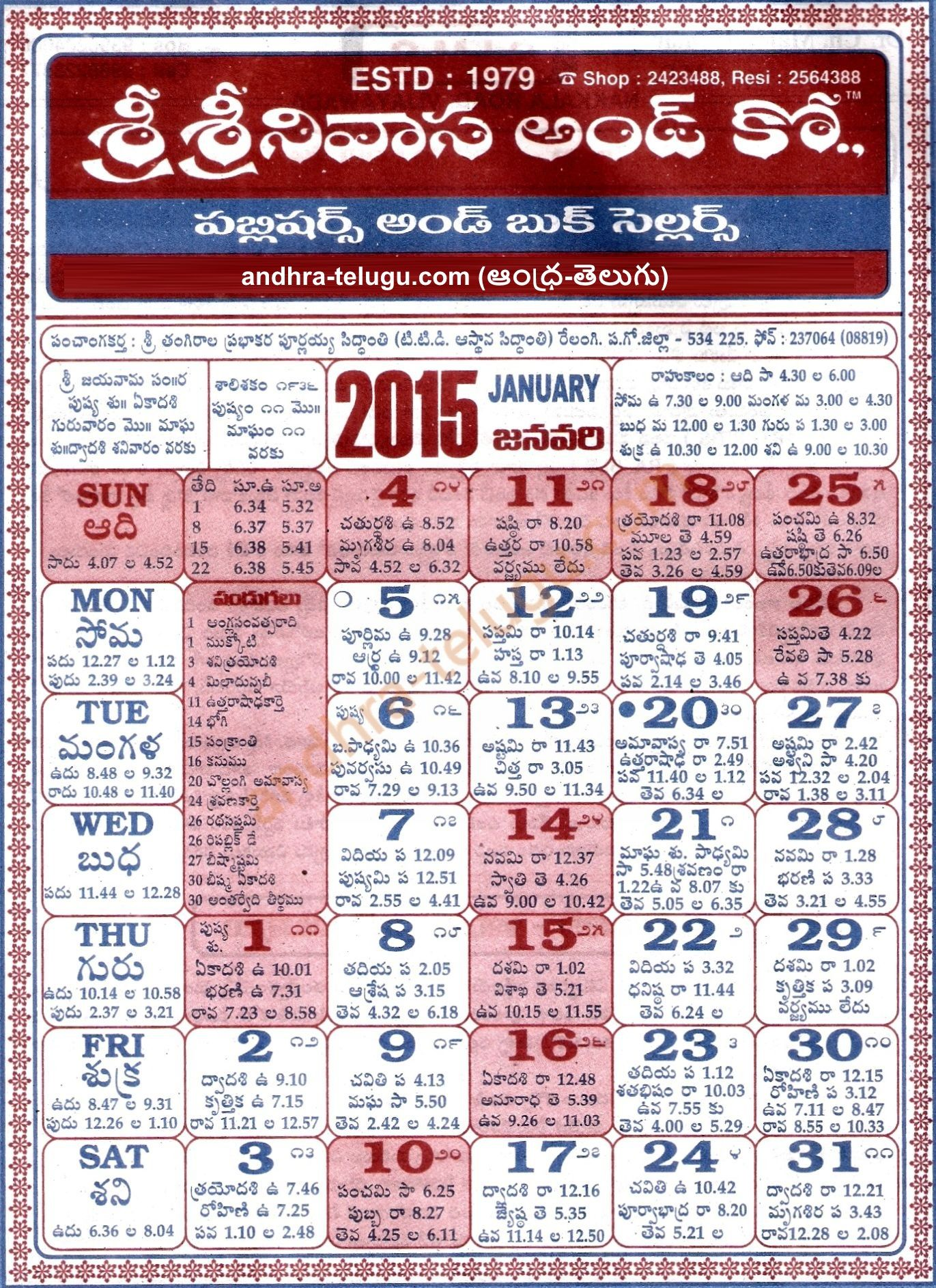 Telugu calendar 2015-january | 2015 calender | July calendar