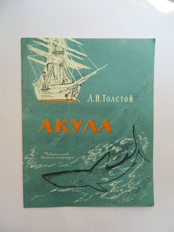 The SHARK by Leo Tolstoy / Soviet vintage childrens book / Russian vintage book / Russian literature / Childrens literature / USSR 1980