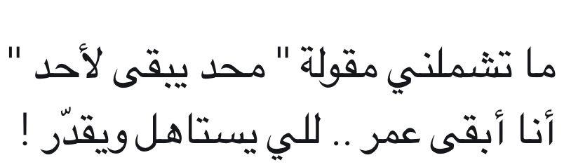 اللي يستاهل Arabic Calligraphy Calligraphy Alphabet