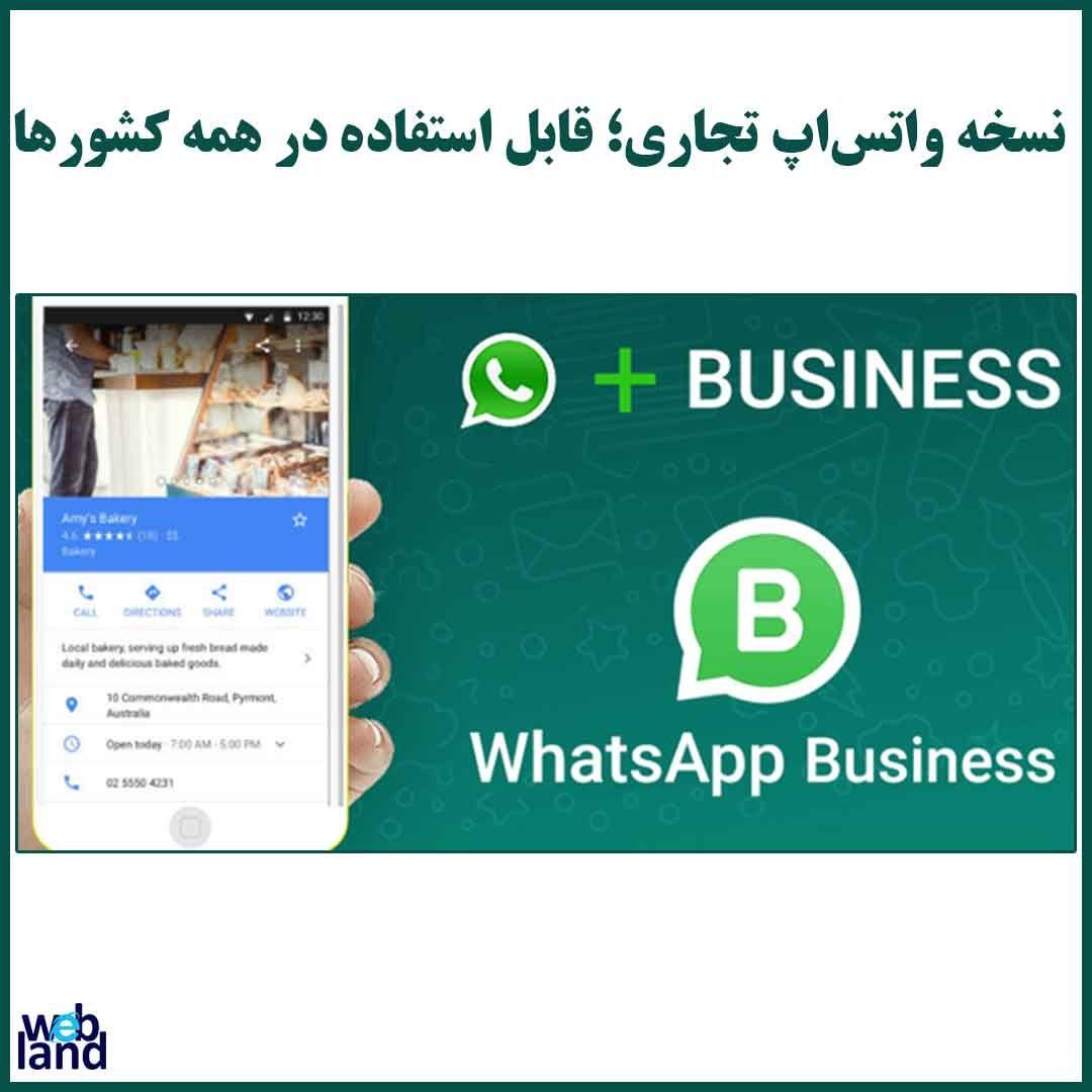 نسخه Ios اپلیکیشن واتس اپ تجاری برای تمامی کاربران در همه کشورهای جهان قابل دسترسی قرار گرفت واتس اپ که یکی ا Roat Incoming Call Screenshot Incoming Call
