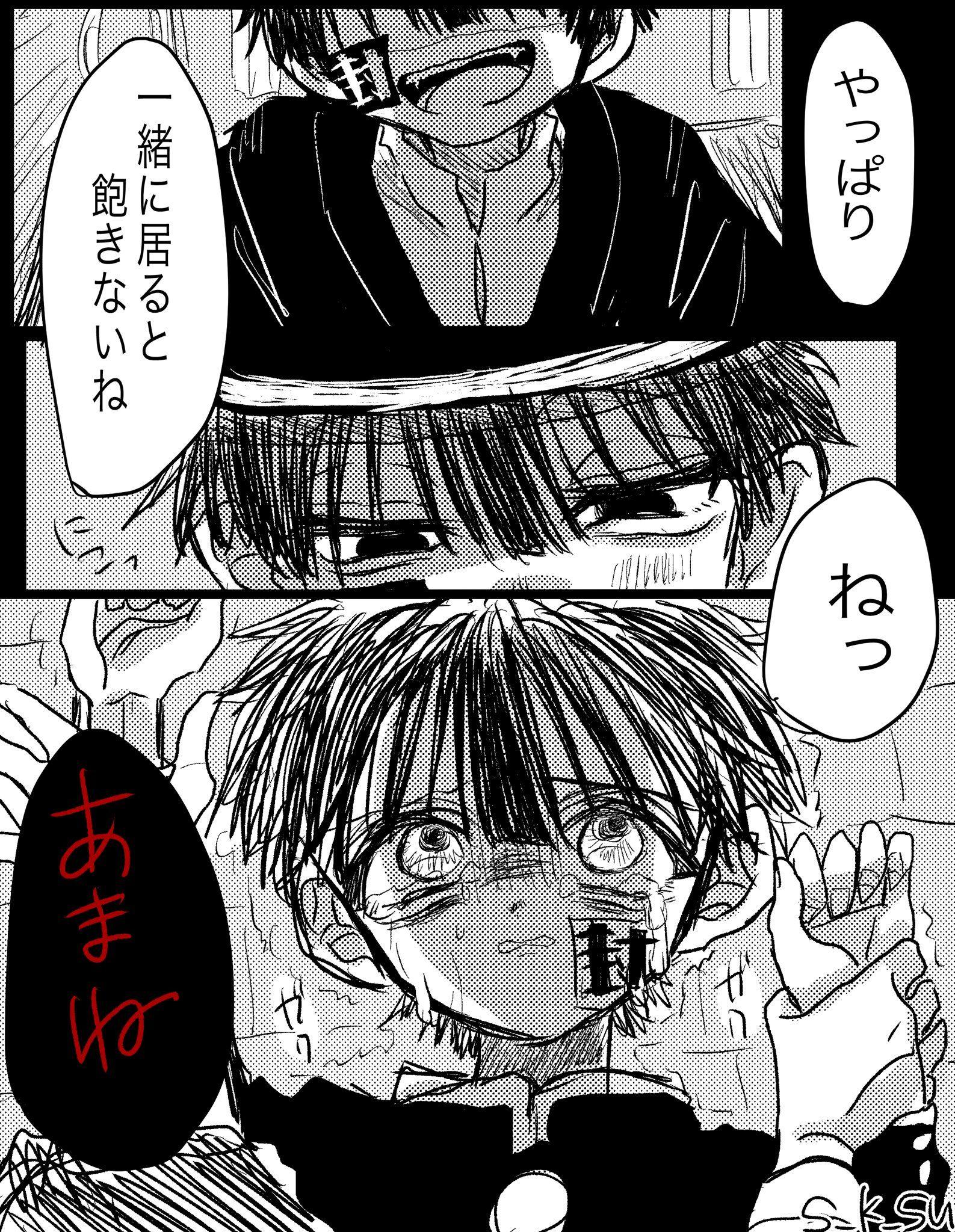 あまつか 自縛少年花子くん