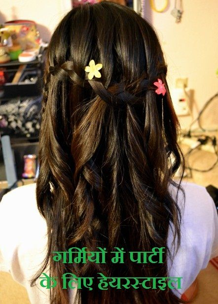 Hi Please Check Out Our New Long Hair Tips Post Long Black Hair Care Tips In Hindi Get Long In 2020 Hair Growth Tips In Hindi Hair Care Tips In Hindi