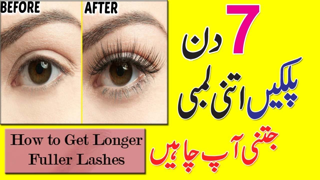 How To Grow Longer Eyelashes At Home In 8 Days  Beauty Tips In