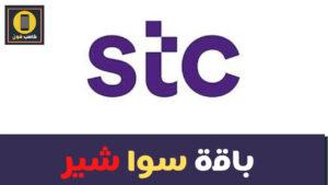 باقة سوا شير افضل عروض Stc السعودية 2020 Tech Company Logos Company Logo Logos