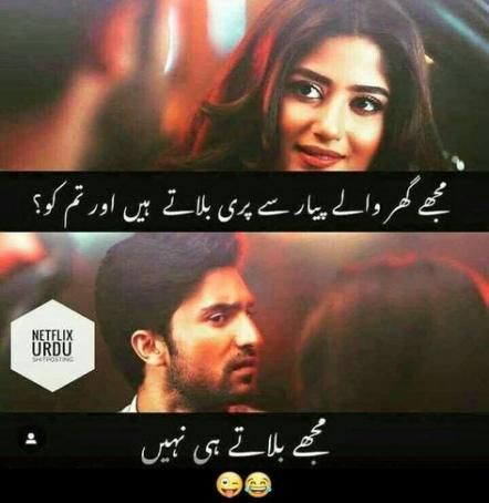 New Funny Urdu Funny urdu memes 42+ Ideas Funny urdu memes 42+ Ideas #funny #memes 2