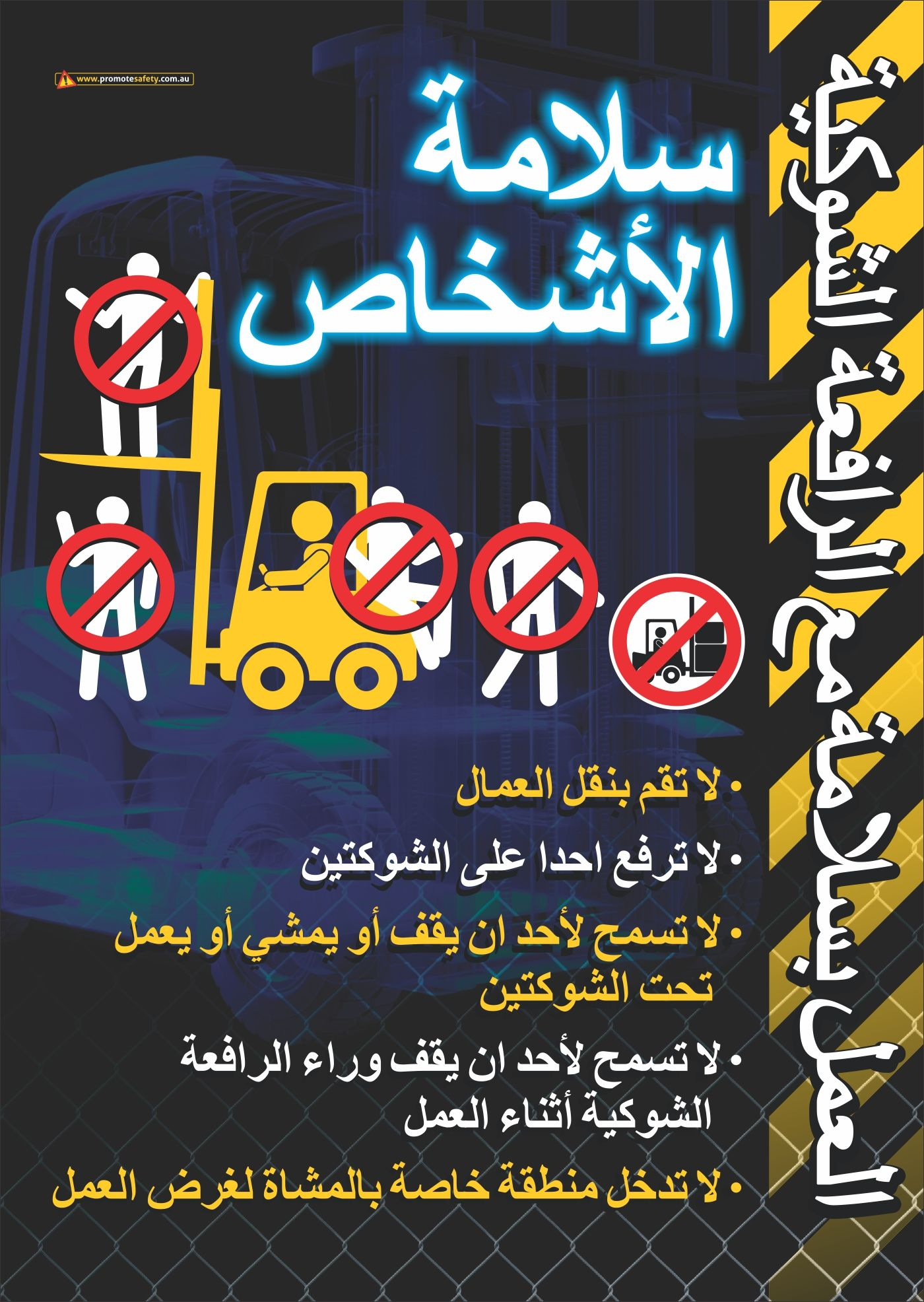 Out first poster translated into Arabic. Now available as