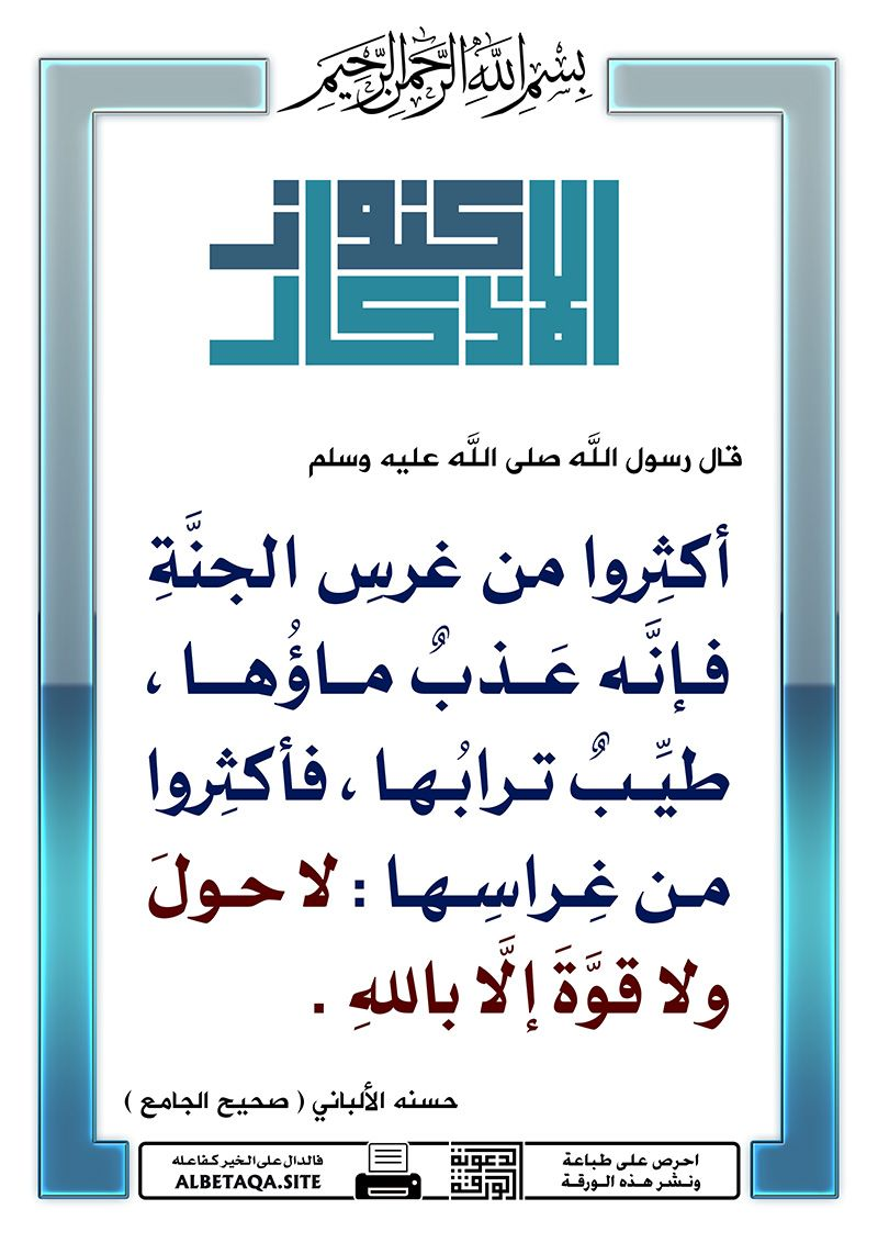 احرص على إعادة تمرير هذه البطاقة لإخوانك فالدال على الخير كفاعله Islamic Quotes Quran Quotations Quotes