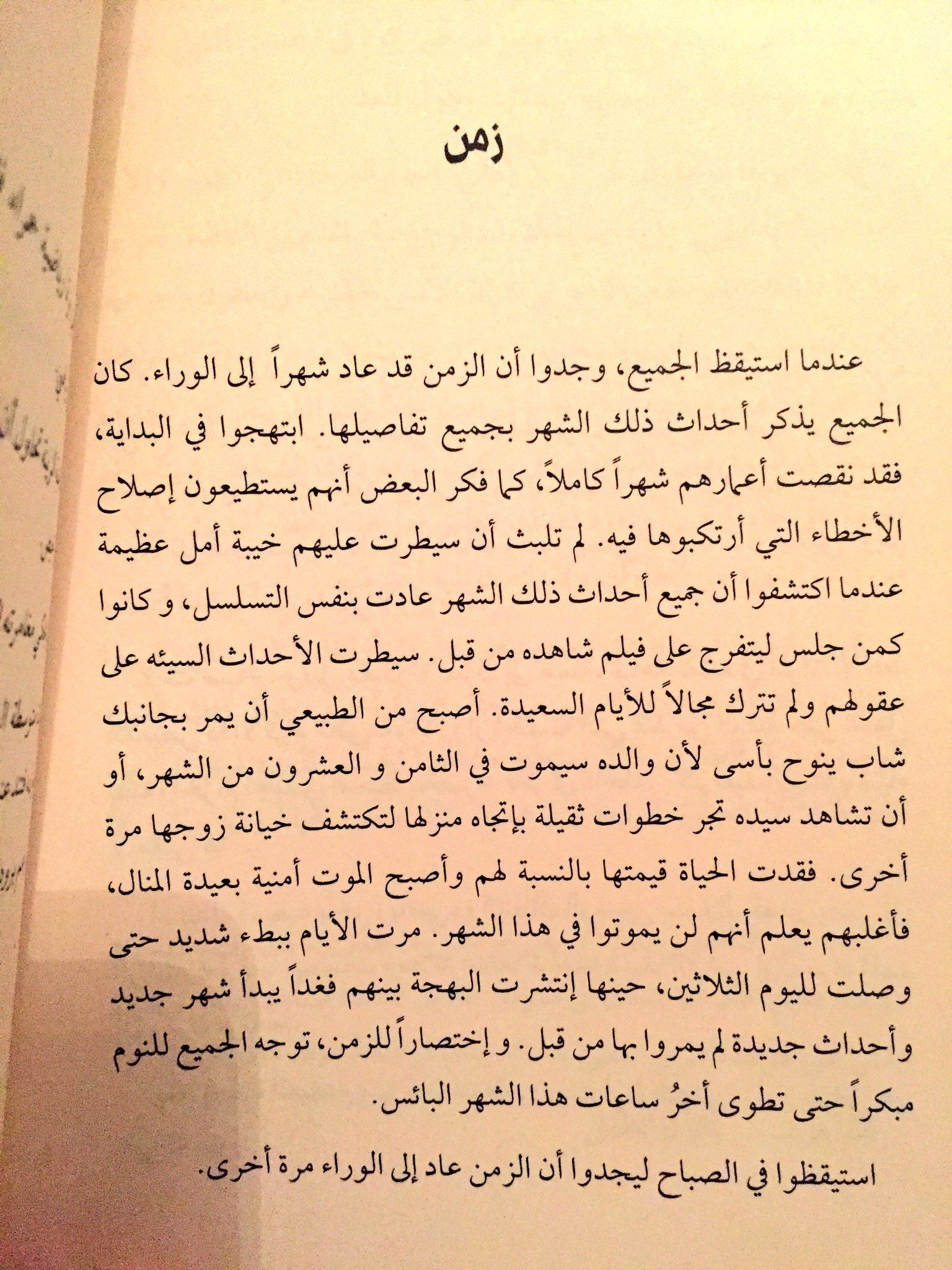 صالح الغبين On Twitter Islamic Art Sheet Music Islam